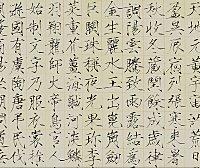 北宋-赵佶-楷书瘦金体《千字文》