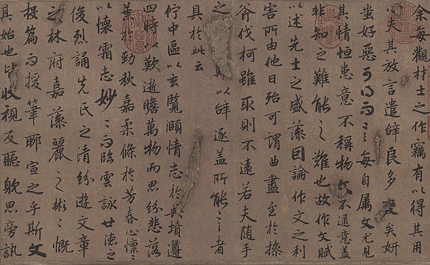 唐代- 陆柬之-行书《文赋》