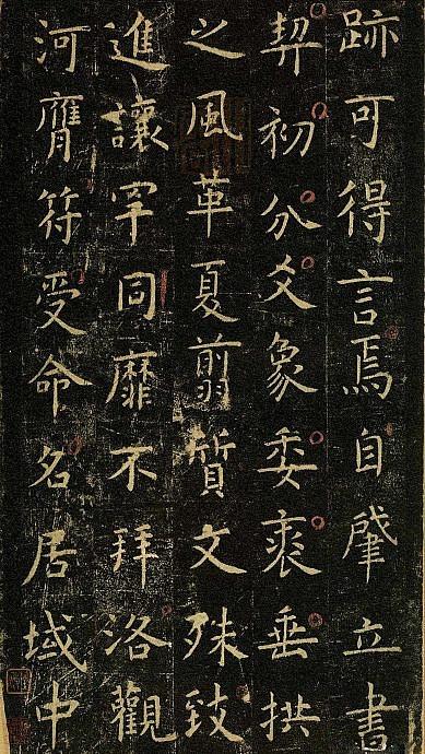唐代-虞世南-楷书《孔子庙堂碑》