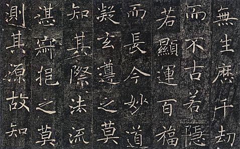 唐代-褚遂良《雁塔圣教序》楷书碑拓下载,学习书法好帮手