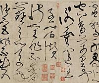 唐代-张旭-草书合集《古诗四贴》