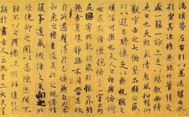 唐代-虞世南行书《摹兰亭序卷》