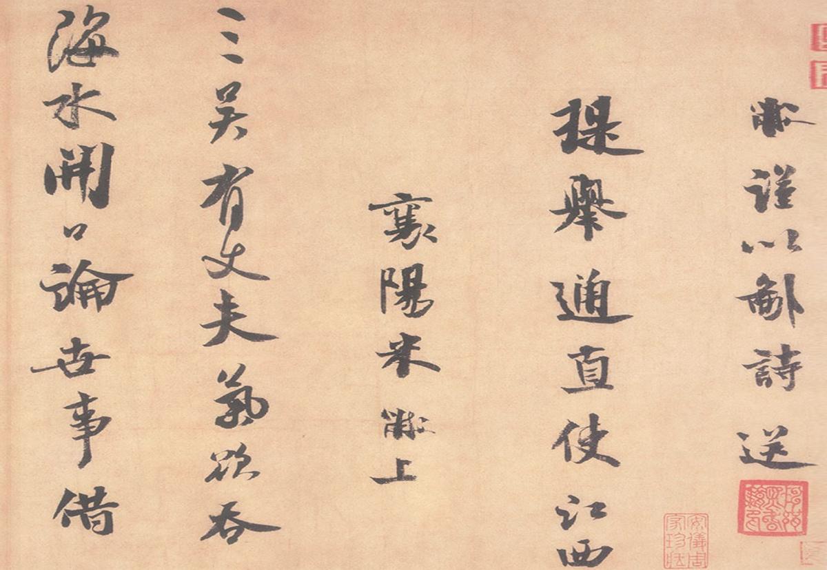 北宋-米芾《三吴诗帖行书》纸本30.6x63台北