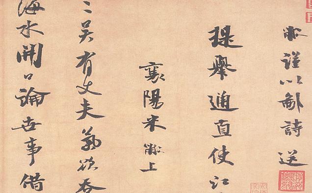 北宋-米芾《三吴诗帖行书》纸本