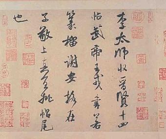 北宋- 米芾《李太师帖》藏于日本 纸本25.8×31.3