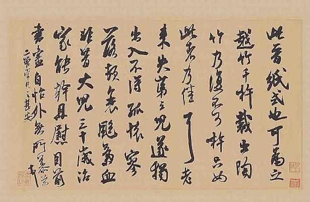 北宋:米芾<晋纸帖> 纸本行草书23.7×39.1台北