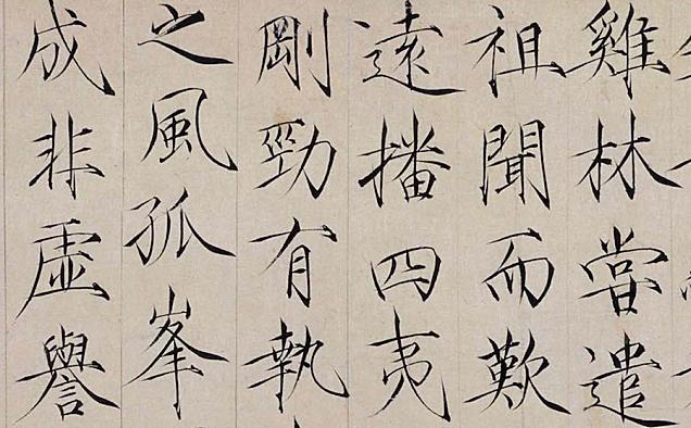 北宋:赵佶《跋欧阳询行书》张翰帖纸本25.1×31.7