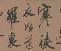 北宋-米芾:《梁简文帝梅花赋(全卷)》稀有拓本