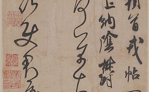 北宋-米芾尺牍全冊合卷纸本40×638