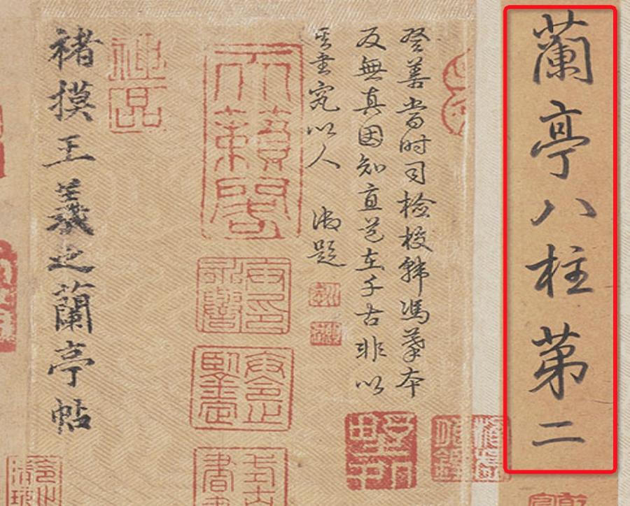 北宋 米芾 褚遂良摹兰亭序跋赞行书纸本24X47.5