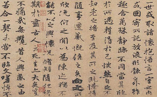 历代书法摹本《兰亭序》书法作品欣赏
