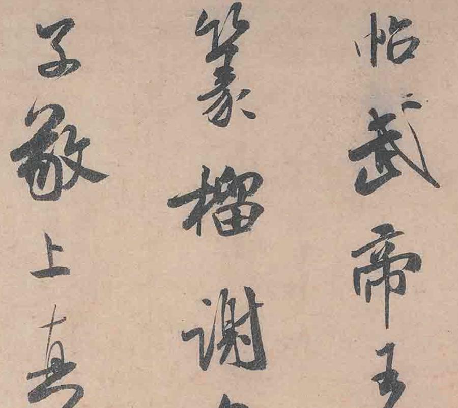 北宋 李太师帖 纸本25.8x31.3 日本 米芾