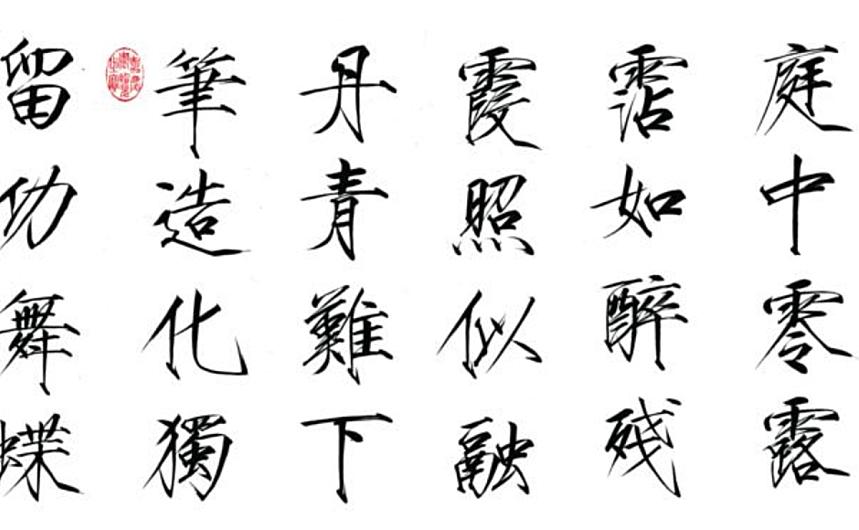 赵佶书法作品欣赏:行书瘦金体