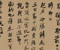 北宋-米芾《行书札》(全本)纸本33xs244