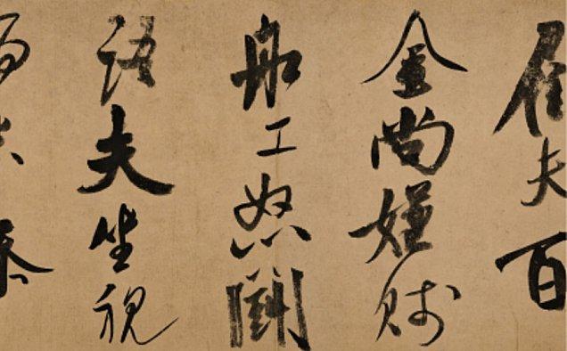 北宋-米芾书《乌江舟次诗》纸本