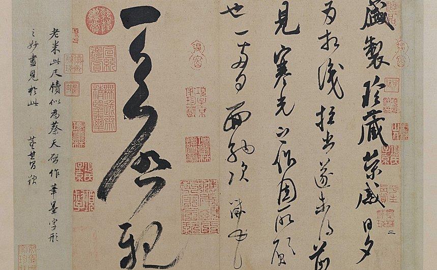 宋-米芾-行草书盛制帖页