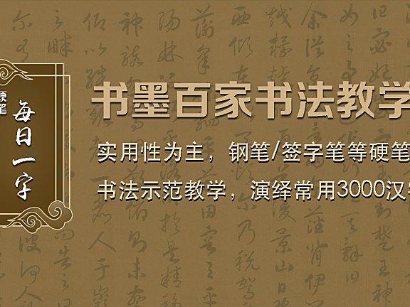 中国汉字常用3000字硬笔写法课程