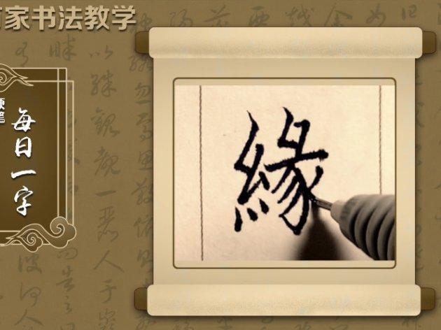 """每日一字:""""缘""""的行楷草写法教学"""