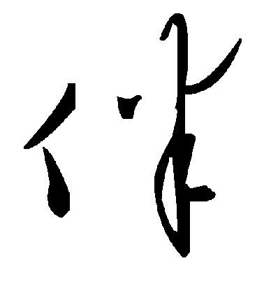 ./伴/伴_毛泽东_草书_墨迹_作品不详_6.jpg