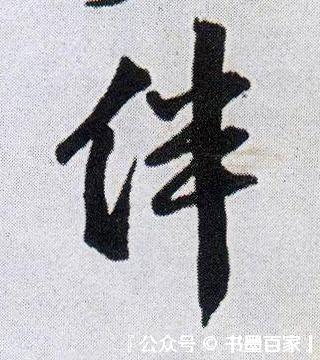 ./伴/伴_王铎_行书_墨迹_菊潭纂峨眉山纪诗_15.jpg