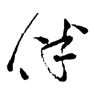 ./伴/伴_詹景凤_草书_墨迹_作品不详_18.jpg