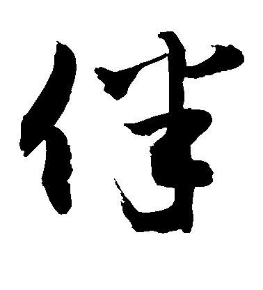 ./伴/伴_赵之谦_楷书_墨迹_作品不详_12.jpg
