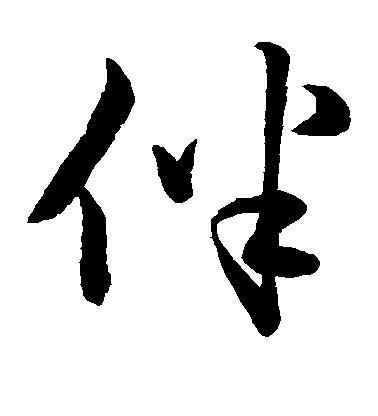 ./伴/伴_赵子昂_草书_墨迹_作品不详_5.jpg
