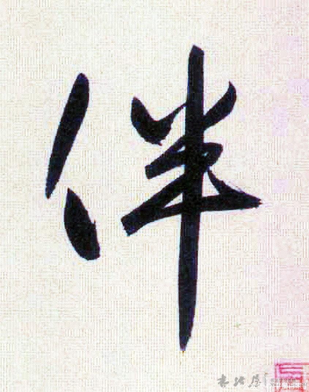 ./伴/伴_赵孟頫_行书_墨迹_烟江叠嶂图诗卷_17.jpg