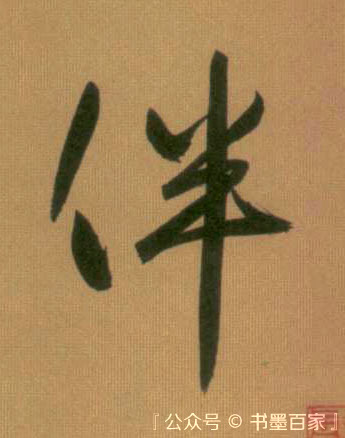 ./伴/伴_赵孟頫_行书_墨迹_烟江叠嶂图诗卷_4.jpg