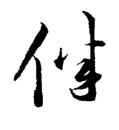 ./伴/伴_韩道亨_草书_墨迹_作品不详_20.jpg
