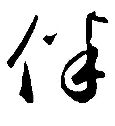 ./伴/伴_鲜于枢_草书_墨迹_作品不详_9.jpg