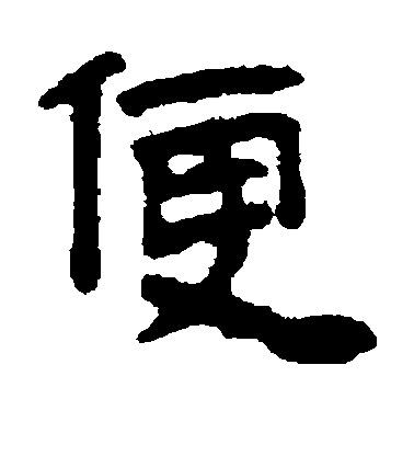 ./便/便_不详_隶书_墨迹_马王堆帛书_14.jpg
