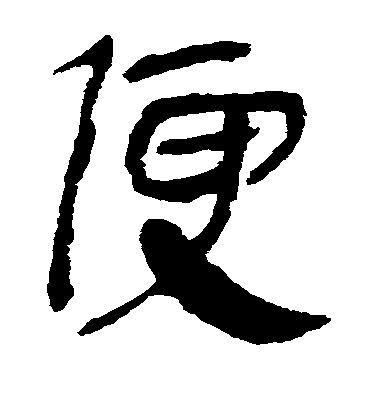 ./便/便_不详_隶书_墨迹_马王堆帛书_2.jpg
