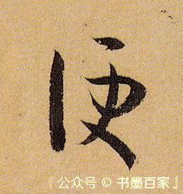 ./便/便_孙过庭_草书_墨迹_书谱_12.jpg