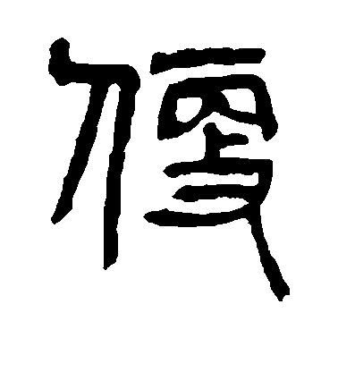 ./便/便_杨沂孙_篆书_墨迹_作品不详_6.jpg