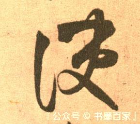 ./便/便_王羲之_草书_墨迹_长风帖_18.jpg