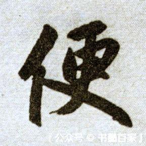 ./便/便_赵孟頫_楷书_墨迹_杭州福神观记_4.jpg