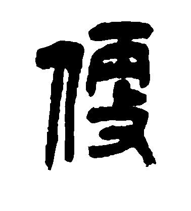 ./便/便_邓石如_隶书_墨迹_作品不详_15.jpg