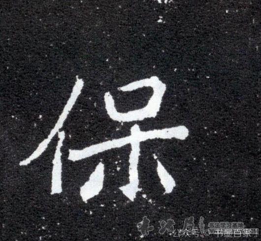 ./保/保_不详_其他_碑刻_元怀墓志_8.jpg