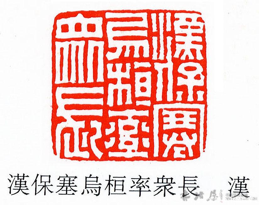 ./保/保_不详_篆书_篆刻_作品不详_14.jpg