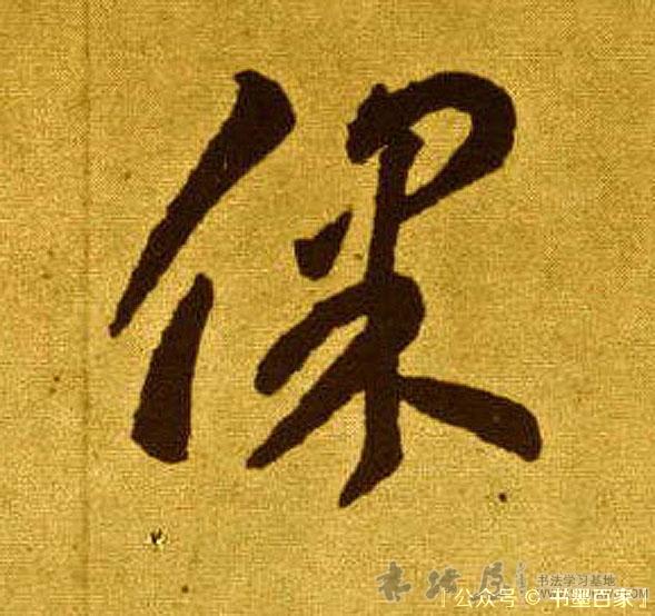 ./保/保_不详_草书_墨迹_嵇康与山巨源绝交书_18.jpg
