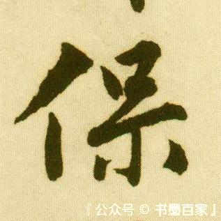 ./保/保_唐寅_行书_墨迹_落花诗册_5.jpg
