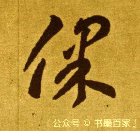 ./保/保_李怀琳_草书_墨迹_嵇康与山巨源绝交书_6.jpg