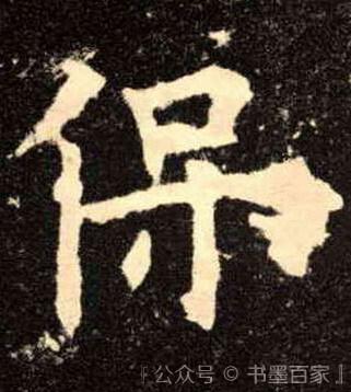 ./保/保_欧阳询_楷书_墨迹_九成宫醴泉铭_12.jpg