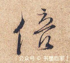 ./倍/倍_不详_行书_墨迹_煎茶七类卷_10.jpg