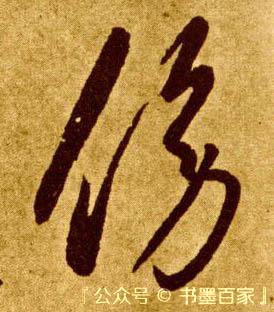 ./傍/傍_李怀琳_草书_墨迹_嵇康与山巨源绝交书_8.jpg