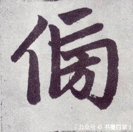 ./傍/傍_赵孟頫_楷书_墨迹_仇锷墓志铭_7.jpg