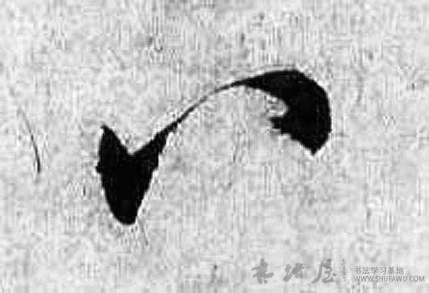 ./八/八_米芾_行书_墨迹_张季明帖_28.jpg
