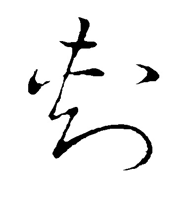 ./刺/刺_不详_草书_墨迹_草书韵会_2.jpg