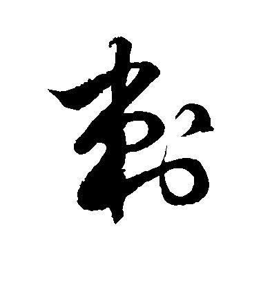 ./刺/刺_徐伯清_草书_墨迹_作品不详_3.jpg